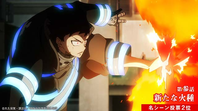 protagonist, Shinra, heavy fire proof uniform, kicking and producing fire