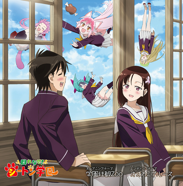 CD Cover art Seton OP-ED, classroom, supporting characters fall from sky