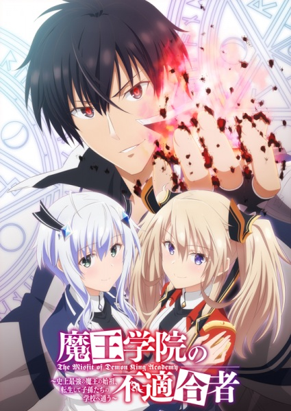 Male protagonist wielding magic, 2 female characters, light background