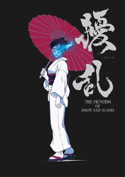 Jouran: The Princess of Snow and Blood poster