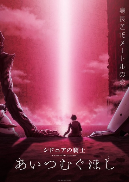 Knights of Sidonia: The Star Where Love is Spun poster